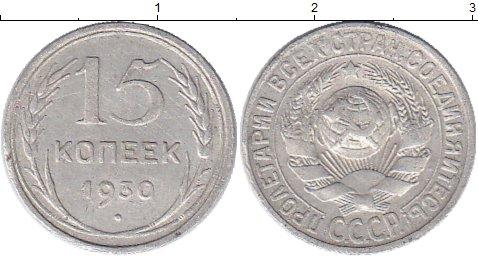Картинка Монеты СССР 15 копеек Серебро 1930