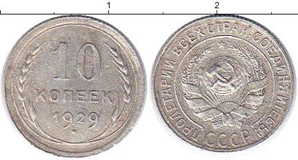 Картинка Монеты СССР 10 копеек Серебро 1929