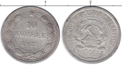 Картинка Монеты РСФСР 10 копеек Серебро 1922