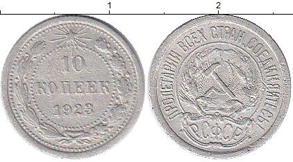 Картинка Монеты РСФСР 10 копеек Серебро 1923