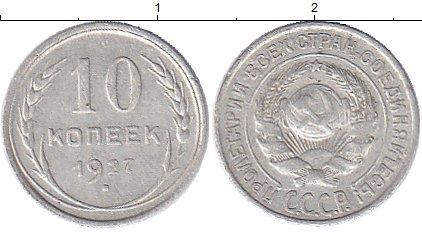 Картинка Монеты СССР 10 копеек Серебро 1927