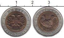 Изображение Монеты Россия 50 рублей 1993 Биметалл XF+ Кавказский тетерев