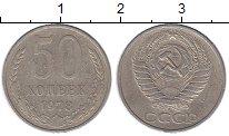 Изображение Монеты СССР 50 копеек 1978 Медно-никель XF