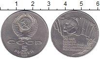 Изображение Монеты СССР 5 рублей 1987 Медно-никель UNC- 70 лет Октябрьской р