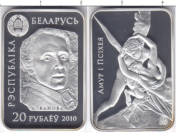 Картинка Подарочные монеты Беларусь 20 рублей Серебро 2010
