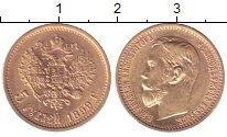 Изображение Монеты 1894 – 1917 Николай II 5 рублей 1899 Золото XF ФЗ. Y# 62 Проба 900.