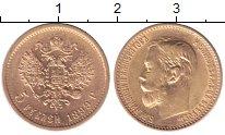 Изображение Монеты 1894 – 1917 Николай II 5 рублей 1899 Золото XF- ФЗ. Y# 62 Проба 900.