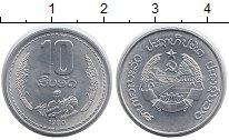 Изображение Монеты Лаос 10 атт 1980 Алюминий UNC- ФАО