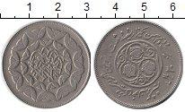 Изображение Монеты Иран 20 риалов 1981 Медно-никель XF-