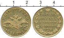 Изображение Монеты 1825 – 1855 Николай I 5 рублей 1831 Золото XF СПБ ПД (С# 174  Проб