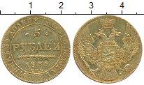 Изображение Монеты 1825 – 1855 Николай I 5 рублей 1833 Золото XF СПБ ПД (С# 175.1  Пр