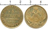 Изображение Монеты 1825 – 1855 Николай I 5 рублей 1839 Золото XF СПБ АЧ (С# 175.1  Пр