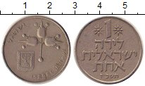 Изображение Дешевые монеты Израиль 1 лира 1977 Медно-никель VF+