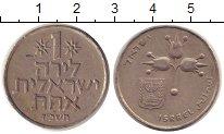Изображение Дешевые монеты Израиль 1 лира 1977 Медно-никель XF