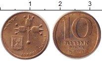 Изображение Дешевые монеты Израиль 10 агор 1980 Латунь XF