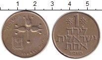 Изображение Дешевые монеты Израиль 1 лира 1979 Медно-никель XF
