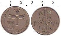 Изображение Дешевые монеты Израиль 1 лира 1978 Медно-никель VF