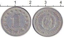 Изображение Дешевые монеты Югославия 1 динар 1953 Алюминий