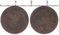 Изображение Монеты Турция 10 пар 1901 Серебро VF