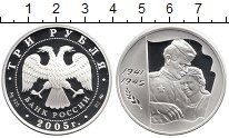 Изображение Монеты Россия 3 рубля 2005 Серебро Proof 60 лет Победы