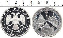 Изображение Монеты Россия 3 рубля 2004 Серебро Proof