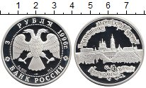 Монета Россия 3 рубля Серебро 1996 Proof фото
