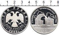 Изображение Монеты Россия 3 рубля 2005 Серебро Proof- Станция  метро  Кроп