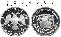 Изображение Монеты Россия 3 рубля 1995 Серебро Proof