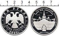 Изображение Монеты Россия 3 рубля 2005 Серебро Proof Московский государст