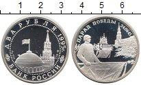 Изображение Монеты Россия 2 рубля 1995 Серебро Proof Парад  Победы  24.06