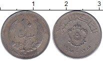 Изображение Монеты Ливия 10 миллим 1965 Медно-никель XF-