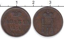 Изображение Монеты 1825 – 1855 Николай I 1 денежка 1854 Медь VF ЕМ