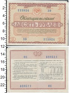 Изображение Банкноты СССР 10 рублей 1966  XF