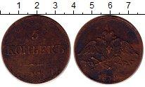 Изображение Монеты 1825 – 1855 Николай I 5 копеек 1839 Медь  ЕМ-НА