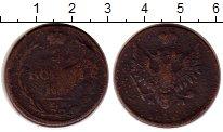 Изображение Монеты 1801 – 1825 Александр I 2 копейки 1810 Медь  ЕМ-НМ