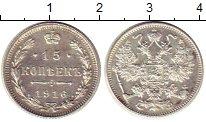Изображение Монеты 1894 – 1917 Николай II 15 копеек 1916 Серебро  Осака. Редкость