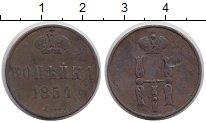 Изображение Монеты Россия 1825 – 1855 Николай I 1 копейка 1854 Медь