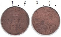 Изображение Монеты Россия 1855 – 1881 Александр II 1 копейка 1858 Медь