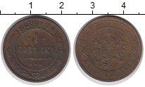 Изображение Монеты 1894 – 1917 Николай II 1 копейка 1899 Медь