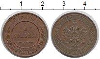 Изображение Монеты 1894 – 1917 Николай II 1 копейка 1915 Медь