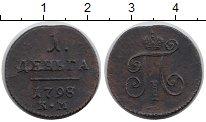 Изображение Монеты Россия 1796 – 1801 Павел I 1 деньга 1798 Медь
