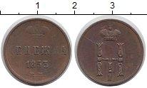 Изображение Монеты 1825 – 1855 Николай I 1 денежка 1853 Медь  ЕМ