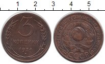 Изображение Монеты СССР 3 копейки 1924 Медь