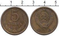 Изображение Монеты СССР 5 копеек 1972 Латунь