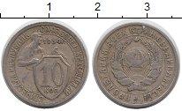 Изображение Монеты СССР 10 копеек 1934 Медно-никель