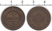 Изображение Монеты 1894 – 1917 Николай II 1 копейка 1908 Медь  СПБ