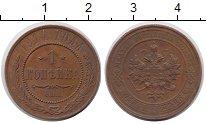 Изображение Монеты 1894 – 1917 Николай II 1 копейка 1914 Медь  СПБ