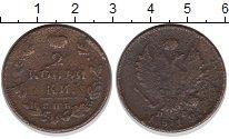 Изображение Монеты 1801 – 1825 Александр I 2 копейки 1812 Медь  СПБ-ПС