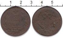 Изображение Монеты 1801 – 1825 Александр I 2 копейки 1825 Медь  ЕМ-ПГ