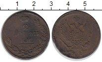 Изображение Монеты 1825 – 1855 Николай I 2 копейки 1827 Медь  ЕМ-ИК
